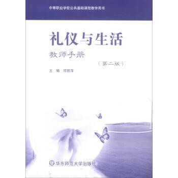 礼仪与生活教师手册