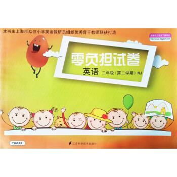 正版 YQ039 零负担试卷 英语N上海牛津版 五年