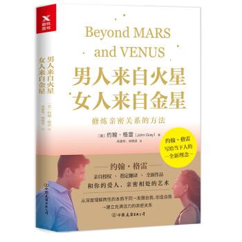 《男人来自火星,女人来自金星:修炼亲密关系的方法》([美]约翰・格雷)