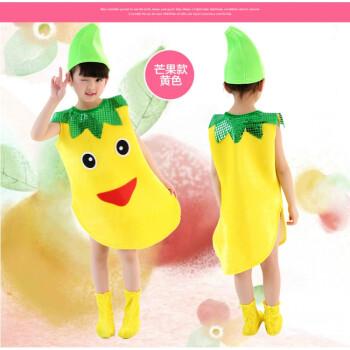 儿童水果蔬菜造型演出服环保时装秀幼儿卡通动漫舞蹈表演衣服 芒果 xl