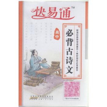 《2016快易通必备古诗文游记新课标v游记背300字高中高中图片