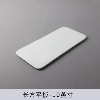 御壶堂 西餐盘子 正方形 陶瓷平板 菜盘点心盘子长方平盘 日式创意