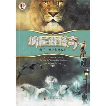纳尼亚传奇 狮子,女巫和魔衣柜