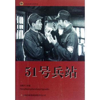 红色革命电影_红色经典电影阅读:51号兵站