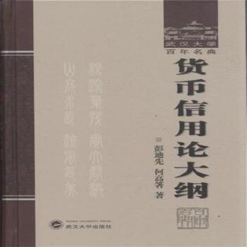 论+�y�b9��9f_武汉大学百年名典:货币信用论大纲