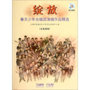 绽放 春天少年合唱团演唱作品精选五线谱版 附光盘