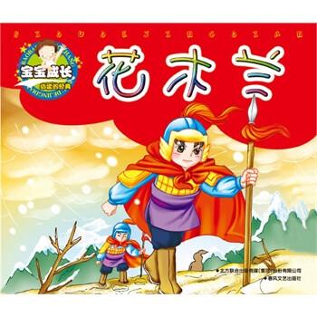 童书 儿童文学 > 宝宝成长必读的经典-花木兰