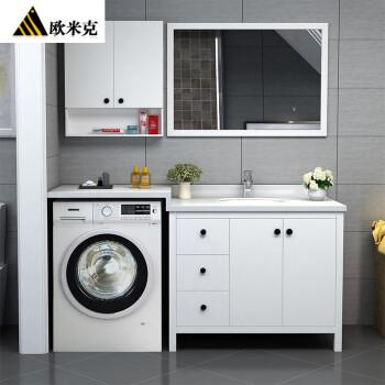 厨房卫浴 浴室柜 欧米克 简约现代洗衣机柜浴室柜组合卫浴柜洗漱台图片
