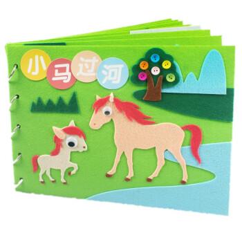 儿童手工制作材料包小马过河故事绘本幼儿园手工作业亲子自制diy套装