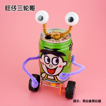 旺仔易拉罐机器人diy科技小制作材料创意小发明 环保手工儿童玩具