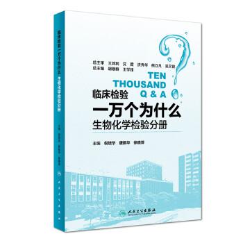《临床检验一万个为什么・生物化学检验分册》(倪培华,唐振华,徐晓萍)