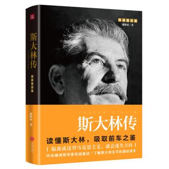 斯大林传 PDF电子版