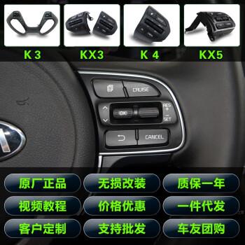 起亚17款k2k3k4kx3傲跑kx5智跑改装多功能方向盘定速巡航按键原厂 kx3