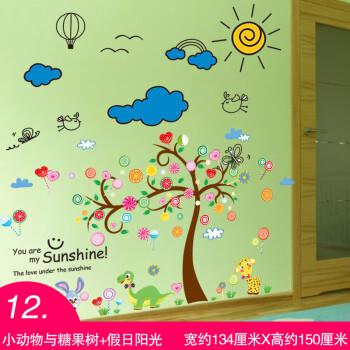 房间装饰品幼儿园布置男孩创意墙贴画 12小动物与糖果树 卡通假日阳光
