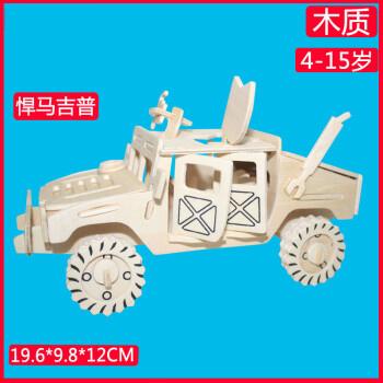 diy手工制作儿童拼装积木3d立体拼图悍马吉普车仿真模型玩具 悍马吉普