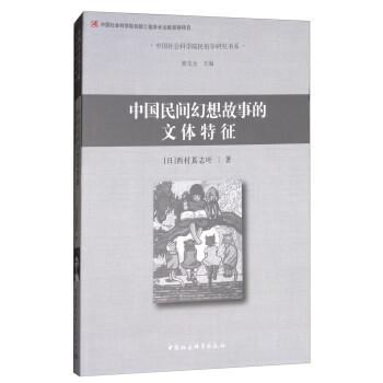 中国民间幻想故事的文体特征
