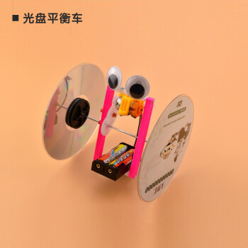 科技小制作小发明废物利用小学生手工制作材料科学实验 光盘平衡车