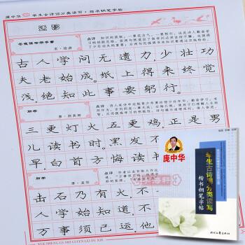 立 学生古诗词分类读写 楷书 庞中华硬笔钢笔临摹练字帖