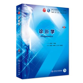 《诊断学(第9版/本科临床/配增值)》(万学红,卢雪峰)