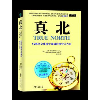 真北:125位全球顶尖领袖的领导力告白  [TRUE  NORTH] 电子书