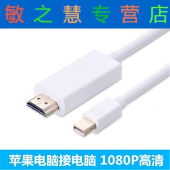 苹果笔记本电脑macbook air pro 雷电2 thunderbolt2转hdmi连接线