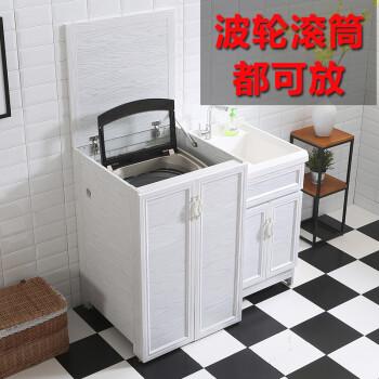 洗衣柜阳台洗衣机柜伴侣带搓板组合简欧翻盖波轮太空铝洗漱台 1.图片