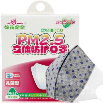 棉花朵朵 儿童口罩pm2.5 活性炭立体防护一次性口罩 5只装