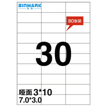 欣码(SINMARK)a4不干胶贴纸 激光喷墨办公用纸 打印纸复印纸 哑面 毛面 30格 70*29.7