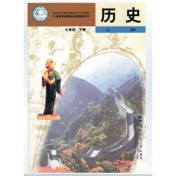 新版7七年级下册历史书北师大版课本教材教科书北京师范大学出版社7七