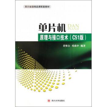 单片机原理与接口技术C51版四川省级精品课配