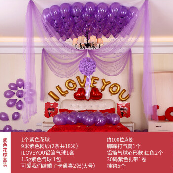 鹤彩婚庆用品婚房气球装饰纱幔客厅婚礼房间布置浪漫拉花彩带结婚彩条图片