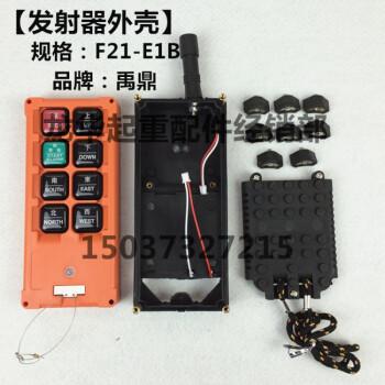 天车/电动葫芦 禹鼎工业无线遥控器f21-e1b保护套 f23