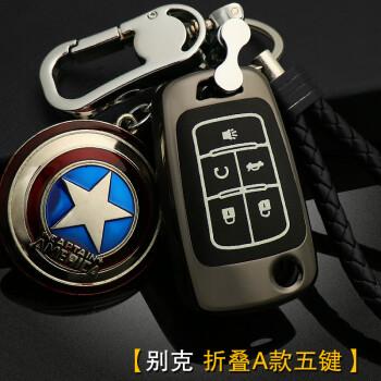 点缤新老款别克英朗汽车钥匙包君越君威昂科拉钥匙套扣遥控真皮金属男