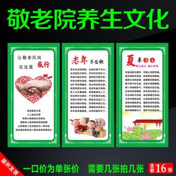 敬老院老年人活动室健康养生文化挂画养生歌 口决 三字经海报展板 50x
