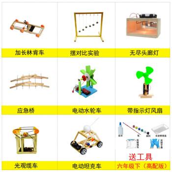 整套创意女孩男孩儿童实验室stem科技小制作小发明 六年级(下)标准版图片