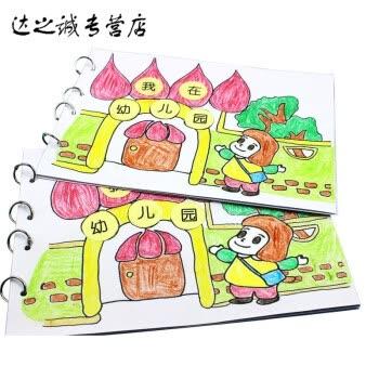 儿童自制绘本美术涂色幼儿园手工diy故事创意制作子材料包玩具 涂色版