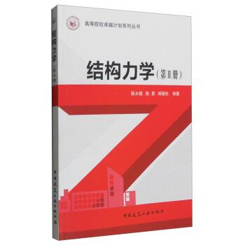 《结构力学(第2册)》
