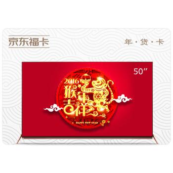 京东福卡 暴风TV 50吋4K超清玫瑰金超薄全金属分体升级智能电视年货卡(电子卡)