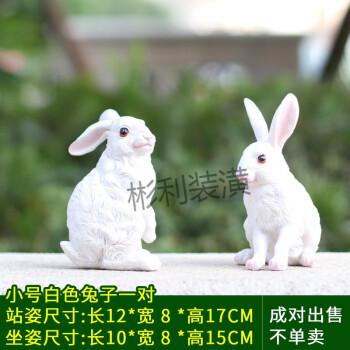户外花园动物雕塑摆件玻璃钢仿真兔子景观园林庭院装饰小品 1203小号