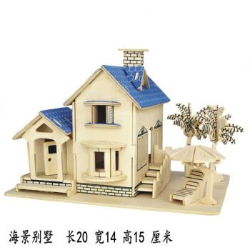 立体拼图木质拼装房子3d木制仿真建筑模型木头屋diy玩具 海景别墅