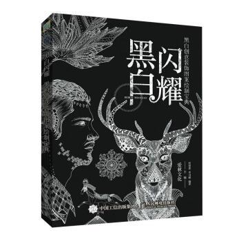 黑白装饰画教程书 创意设计装饰插画临摹教材书籍 以人物动物植物等