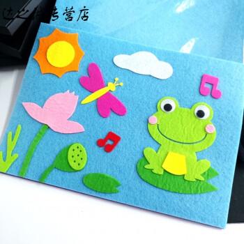 无纺布立体贴画 儿童手工制作diy材料包幼儿园不织布创意玩具 2#小荷