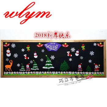 黑板报墙贴幼儿园小学班级文化墙大号黑板报布置组合装饰 2018新年