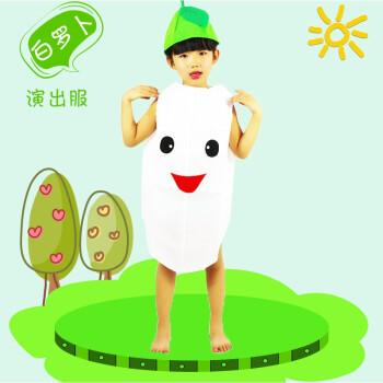 儿童水果蔬菜演出服装环保造型时装秀亲子舞蹈幼儿园六一表演衣服 白