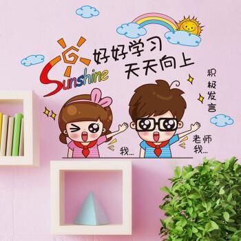 小学生班级文化教室布置墙面装饰墙贴画创意励志标语贴纸好好学习 01