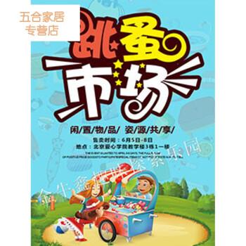 学校 幼儿园 跳蚤市场海报 爱心义卖海报 宣传画 竖款图片