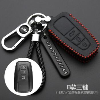 迈多多2018款丰田凯美瑞钥匙包 全新八代凯美瑞夜光钥匙套钥匙扣改装