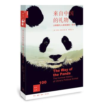 《新知文库100:来自中国的礼物---大熊猫与人类相遇的一百年》([英]亨利・尼科尔斯)