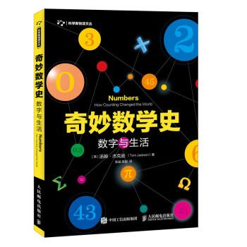 《奇妙数学史 数字与生活》([英]Tom Jackson(汤姆・杰克逊))