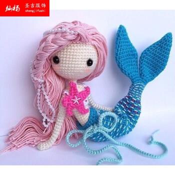 美人鱼玩偶 毛线编织钩针材料包手工diy送图解 颜色如图无工具